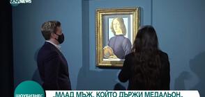 Картина на Ботичели отива на търг (ВИДЕО)