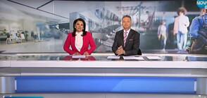 Новините на NOVA (25.01.2021 - централна)