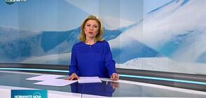 Новините на NOVA NEWS (25.01.2021 - 20:00)