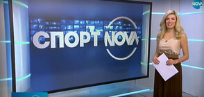 Спортни новини (25.01.2021 - централна)