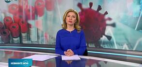 Новините на NOVA NEWS (25.01.2021 - 21:00)