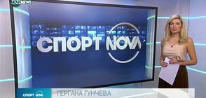 Спортни новини на NOVA NEWS (25.01.2021 - 21:00)