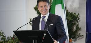 Джузепе Конте подава оставката на италианското правителство