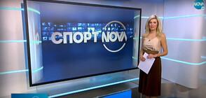 Спортни новини (25.01.2021 - късна)