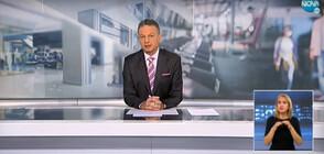 Новините на NOVA (25.01.2021 - късна)