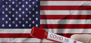 ОТ ДНЕС: В Съединените щати се влиза само с отрицателен тест за COVID-19