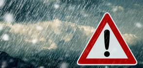 Опасно време в цялата страна