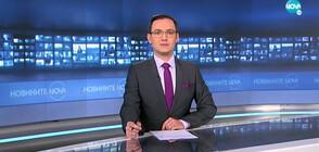 Новините на NOVA (26.01.2021 - 7.00)