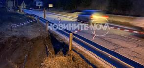Опасно свлачище на пътя за Банско (ВИДЕО+СНИМКИ)