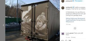 МРЪСНИ ШЕДЬОВРИ: Артист превръща кални коли в изкуство (СНИМКИ+ВИДЕО)