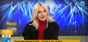 """Поли Генова се впуска в девети сезон на """"Като две капки вода"""" – All Stars"""