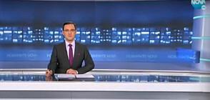 Новините на NOVA (26.01.2021 - обедна)