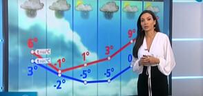 Прогноза за времето (26.01.2021 - обедна)