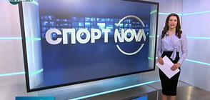 Спортни новини на NOVA NEWS (26.01.2021 - 14:00)