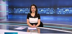 Новините на NOVA NEWS (26.01.2021 - 15:00)