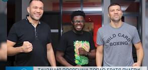 Тервел Пулев пристигна в Танзания в преследване на 16-та поредна победа