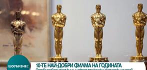 ТОП 10: Обявиха най-добрите филми на годината