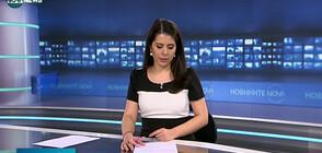 Новините на NOVA NEWS (26.01.2021 - 17:00)