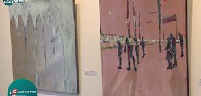 """Представиха изложба """"Респект"""" с творби, родени през пандемията (ВИДЕО)"""