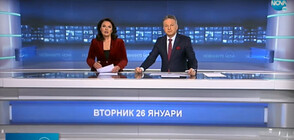 Новините на NOVA (26.01.2021 - централна)