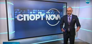 Спортни новини (26.01.2021 - централна)