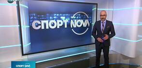 Спортни новини на NOVA NEWS (26.01.2021 - 21:00)