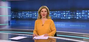 Новините на NOVA NEWS (26.01.2021 - 22:00)