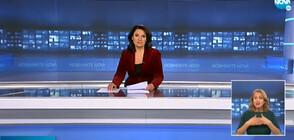 Новините на NOVA (26.01.2021 - късна)