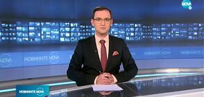 Новините на NOVA (27.01.2021 - 6.30)