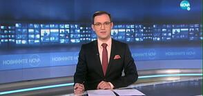 Новините на NOVA (27.01.2021 - 7.00)