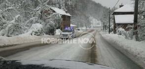 СНЕЖЕН КАПАН: Блокирани пътища и закъсали автомобили (ВИДЕО+СНИМКИ)