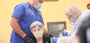 Започна ваксинацията в домовете за възрастни хора