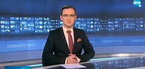 Новините на NOVA (27.01.2021 - 9.00)