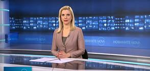 Новините на NOVA NEWS (27.01.2021 - 10:00)