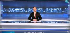 Новините на NOVA (27.01.2021 - обедна)