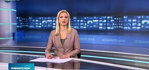 Новините на NOVA NEWS (27.01.2021 - 14:00)
