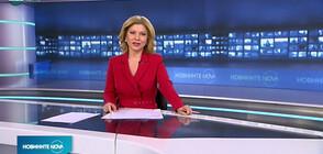 Новините на NOVA NEWS (27.01.2021 - 15:00)