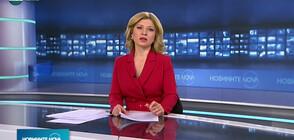 Новините на NOVA NEWS (27.01.2021 - 17:00)