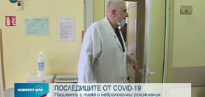 Последиците от COVID-19 (ВИДЕО)