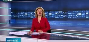 Новините на NOVA NEWS (27.01.2021 - 18:00)