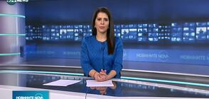 Новините на NOVA NEWS (27.01.2021 - 21:00)