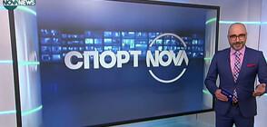Спортни новини на NOVA NEWS (27.01.2021 - 21:00)