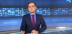 Новините на NOVA (28.01.2021 - 6.30)