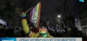 Протест в Полша срещу ограничаването на абортите (ВИДЕО+СНИМКИ)