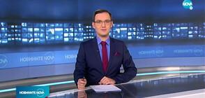 Новините на NOVA (28.01.2021 - 9.00)