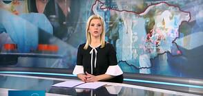 Новините на NOVA NEWS (28.01.2021 - 11:00)