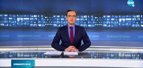 Новините на NOVA (28.01.2021 - обедна)