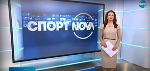 Спортни новини (28.01.2021 - обедна)