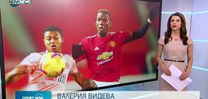Спортни новини на NOVA NEWS (28.01.2021 - 14:00)