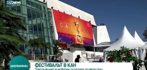 Кинофестивалът в Кан се отлага за юли (ВИДЕО)
